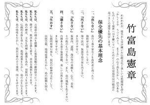 竹富島憲章