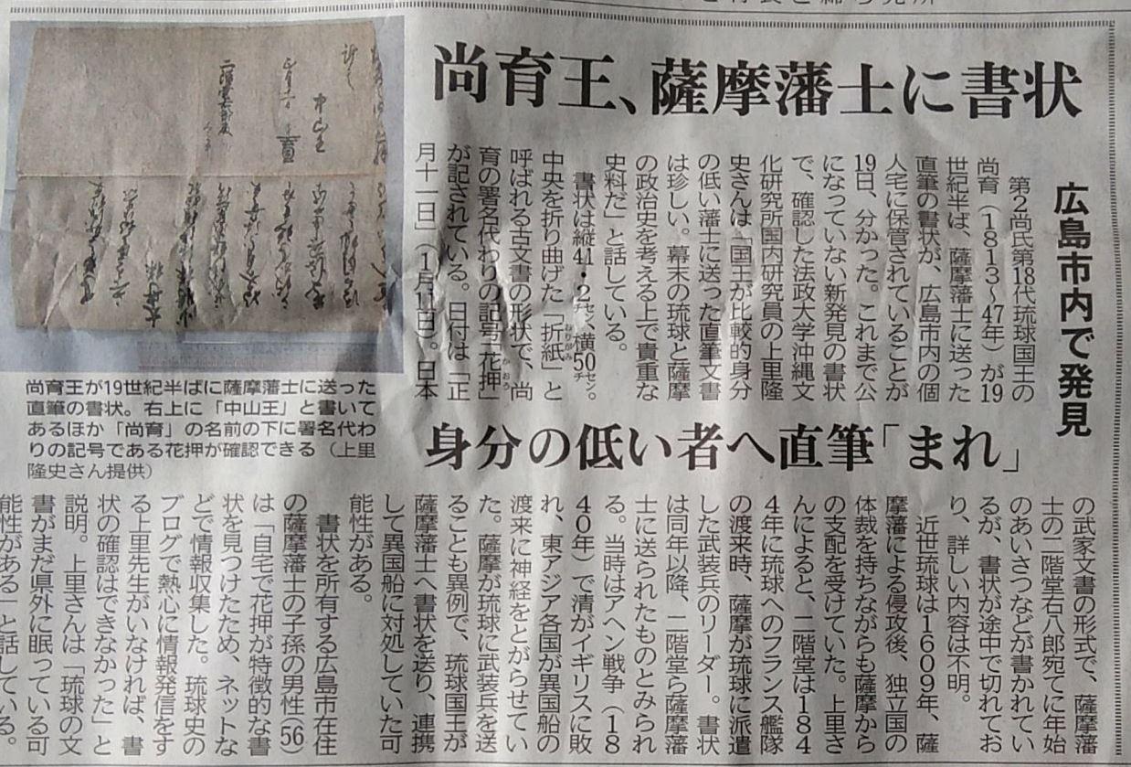 尚育王直筆の書状発見のニュース...