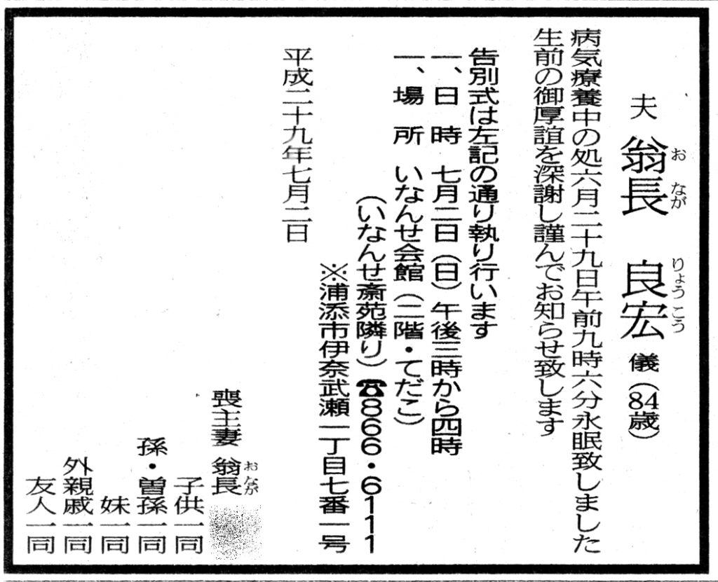 お悔やみ 沖縄 情報 タイムス